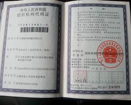 诺亚组织机构代码证