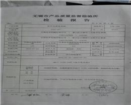 诺亚乳化机检验证书